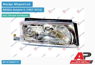 Ανταλλακτικό μπροστινό φανάρι (φως) - SKODA Octavia 4 (1997-2010) - Δεξί (πλευρά συνοδηγού)