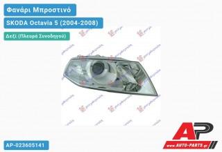 Ανταλλακτικό μπροστινό φανάρι (φως) - SKODA Octavia 5 (2004-2008) - Δεξί (πλευρά συνοδηγού)