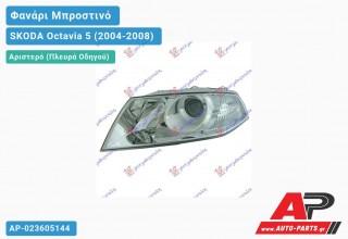 Ανταλλακτικό μπροστινό φανάρι (φως) - SKODA Octavia 5 (2004-2008) - Αριστερό (πλευρά οδηγού)