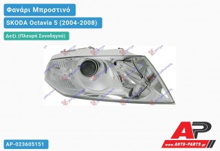 Ανταλλακτικό μπροστινό φανάρι (φως) - SKODA Octavia 5 (2004-2008) - Δεξί (πλευρά συνοδηγού) - Xenon