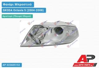 Ανταλλακτικό μπροστινό φανάρι (φως) - SKODA Octavia 5 (2004-2008) - Αριστερό (πλευρά οδηγού) - Xenon