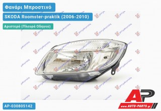 Ανταλλακτικό μπροστινό φανάρι (φως) - SKODA Roomster-praktik (2006-2010) - Αριστερό (πλευρά οδηγού)