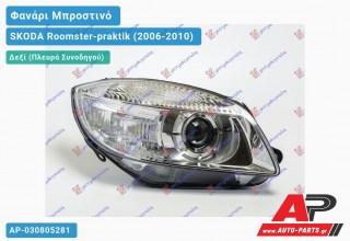 Ανταλλακτικό μπροστινό φανάρι (φως) - SKODA Roomster-praktik (2006-2010) - Δεξί (πλευρά συνοδηγού)