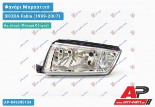 Ανταλλακτικό μπροστινό φανάρι (φως) - SKODA Fabia (1999-2007) - Αριστερό (πλευρά οδηγού)
