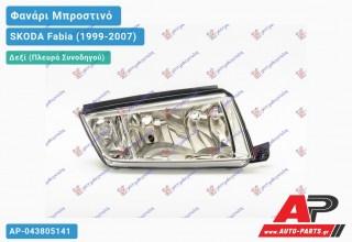 Ανταλλακτικό μπροστινό φανάρι (φως) - SKODA Fabia (1999-2007) - Δεξί (πλευρά συνοδηγού)