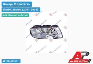 Ανταλλακτικό μπροστινό φανάρι (φως) - SKODA Superb (2001-2008) - Δεξί (πλευρά συνοδηγού)