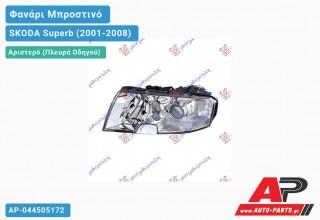 Ανταλλακτικό μπροστινό φανάρι (φως) - SKODA Superb (2001-2008) - Αριστερό (πλευρά οδηγού)