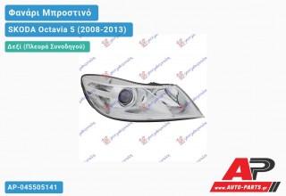 Ανταλλακτικό μπροστινό φανάρι (φως) - SKODA Octavia 5 (2008-2013) - Δεξί (πλευρά συνοδηγού)