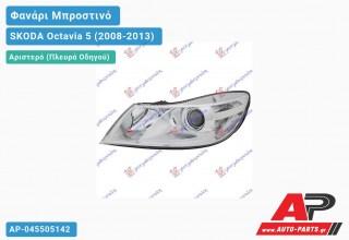 Ανταλλακτικό μπροστινό φανάρι (φως) - SKODA Octavia 5 (2008-2013) - Αριστερό (πλευρά οδηγού)