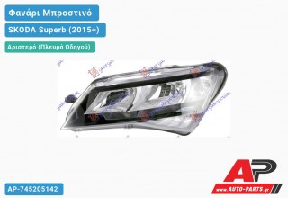 Ανταλλακτικό μπροστινό φανάρι (φως) - SKODA Superb (2015+) - Αριστερό (πλευρά οδηγού)