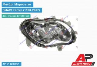 Ανταλλακτικό μπροστινό φανάρι (φως) - SMART Fortwo (1998-2007) - Δεξί (πλευρά συνοδηγού)