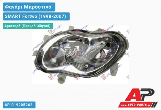 Ανταλλακτικό μπροστινό φανάρι (φως) - SMART Fortwo (1998-2007) - Αριστερό (πλευρά οδηγού)
