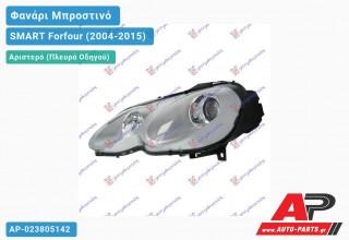 Ανταλλακτικό μπροστινό φανάρι (φως) - SMART Forfour (2004-2015) - Αριστερό (πλευρά οδηγού)