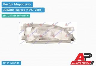 Ανταλλακτικό μπροστινό φανάρι (φως) - SUBARU Impreza (1997-2001) - Δεξί (πλευρά συνοδηγού)