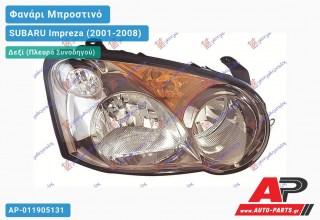 Ανταλλακτικό μπροστινό φανάρι (φως) - SUBARU Impreza (2001-2008) - Δεξί (πλευρά συνοδηγού)