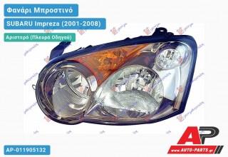 Ανταλλακτικό μπροστινό φανάρι (φως) - SUBARU Impreza (2001-2008) - Αριστερό (πλευρά οδηγού)