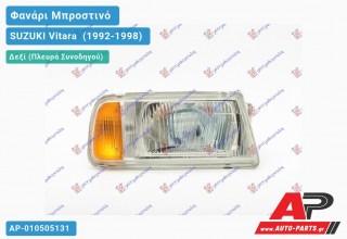 Ανταλλακτικό μπροστινό φανάρι (φως) - SUZUKI Vitara [4θυρο] (1992-1998) - Δεξί (πλευρά συνοδηγού)