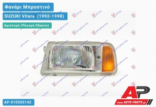 Ανταλλακτικό μπροστινό φανάρι (φως) - SUZUKI Vitara [4θυρο] (1992-1998) - Αριστερό (πλευρά οδηγού)