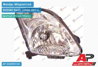 Ανταλλακτικό μπροστινό φανάρι (φως) - SUZUKI Swift [Hatchback] (2006-2011) - Αριστερό (πλευρά οδηγού)