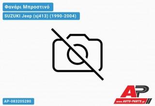 Γνήσιο Φανάρι Μπροστινό (VALEO) (ΜΟΝΟ ΓΙΑ VALEO) SUZUKI Jeep (sj413) (1990-2004)