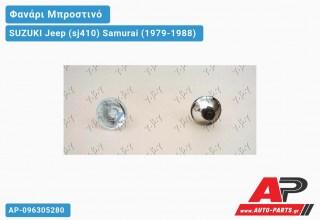 Γνήσιο Φανάρι Μπροστινό (VALEO) (ΜΟΝΟ ΓΙΑ VALEO) SUZUKI Jeep (sj410) Samurai (1979-1988)