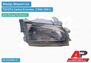 Ανταλλακτικό μπροστινό φανάρι (φως) - TOYOTA Carina E/corona [Sedan,Liftback] (1996-2001) - Δεξί (πλευρά συνοδηγού)