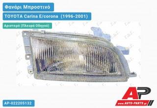 Ανταλλακτικό μπροστινό φανάρι (φως) - TOYOTA Carina E/corona [Sedan,Liftback] (1996-2001) - Αριστερό (πλευρά οδηγού)