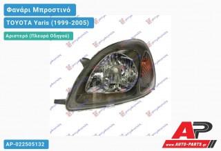 Ανταλλακτικό μπροστινό φανάρι (φως) - TOYOTA Yaris (1999-2005) - Αριστερό (πλευρά οδηγού)