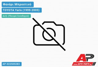 Ανταλλακτικό μπροστινό φανάρι (φως) - TOYOTA Yaris (1999-2005) - Δεξί (πλευρά συνοδηγού)