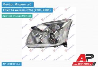 Ανταλλακτικό μπροστινό φανάρι (φως) - TOYOTA Avensis (t25) (2003-2008) - Αριστερό (πλευρά οδηγού)