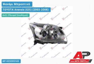 Ανταλλακτικό μπροστινό φανάρι (φως) - TOYOTA Avensis (t25) (2003-2008) - Δεξί (πλευρά συνοδηγού)