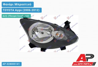 Ανταλλακτικό μπροστινό φανάρι (φως) - TOYOTA Aygo (2006-2012) - Δεξί (πλευρά συνοδηγού)
