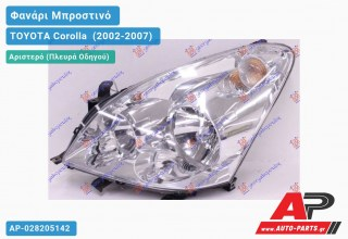 Ανταλλακτικό μπροστινό φανάρι (φως) - TOYOTA Corolla [Verso] (2002-2007) - Αριστερό (πλευρά οδηγού)