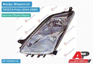 Ανταλλακτικό μπροστινό φανάρι (φως) - TOYOTA Prius (2004-2009) - Αριστερό (πλευρά οδηγού)
