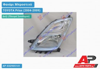 Ανταλλακτικό μπροστινό φανάρι (φως) - TOYOTA Prius (2004-2009) - Δεξί (πλευρά συνοδηγού)