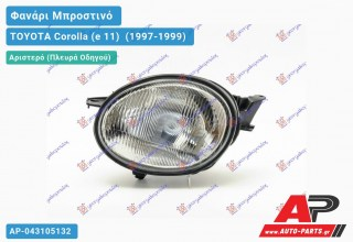Ανταλλακτικό μπροστινό φανάρι (φως) - TOYOTA Corolla (e 11) [Hatchback,Liftback] (1997-1999) - Αριστερό (πλευρά οδηγού)