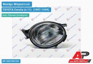 Ανταλλακτικό μπροστινό φανάρι (φως) - TOYOTA Corolla (e 11) [Hatchback,Liftback] (1997-1999) - Δεξί (πλευρά συνοδηγού)
