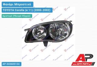 Ανταλλακτικό μπροστινό φανάρι (φως) - TOYOTA Corolla (e 11) (2000-2002) - Αριστερό (πλευρά οδηγού)