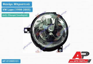 Ανταλλακτικό μπροστινό φανάρι (φως) - VW Lupo (1998-2005) - Δεξί (πλευρά συνοδηγού)