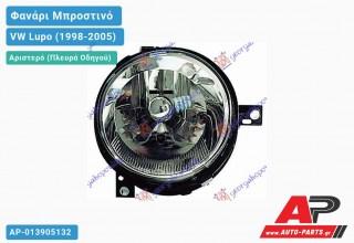 Ανταλλακτικό μπροστινό φανάρι (φως) - VW Lupo (1998-2005) - Αριστερό (πλευρά οδηγού)