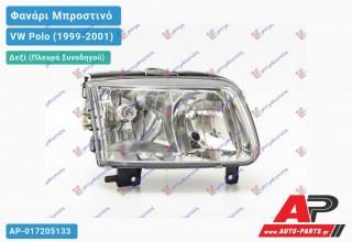 Ανταλλακτικό μπροστινό φανάρι (φως) - VW Polo (1999-2001) - Δεξί (πλευρά συνοδηγού)