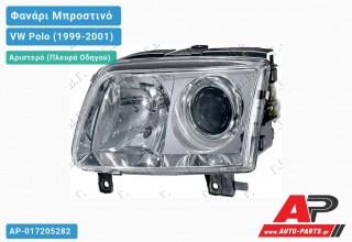 Ανταλλακτικό μπροστινό φανάρι (φως) - VW Polo (1999-2001) - Αριστερό (πλευρά οδηγού)