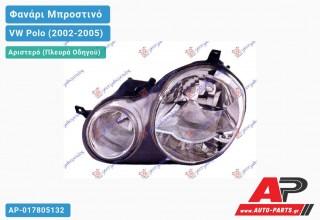 Ανταλλακτικό μπροστινό φανάρι (φως) - VW Polo (2002-2005) - Αριστερό (πλευρά οδηγού)
