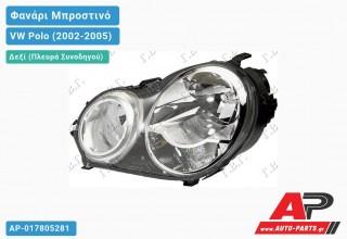 Ανταλλακτικό μπροστινό φανάρι (φως) - VW Polo (2002-2005) - Δεξί (πλευρά συνοδηγού)