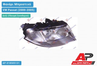 Ανταλλακτικό μπροστινό φανάρι (φως) - VW Passat (2000-2005) - Δεξί (πλευρά συνοδηγού)