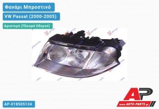 Ανταλλακτικό μπροστινό φανάρι (φως) - VW Passat (2000-2005) - Αριστερό (πλευρά οδηγού)