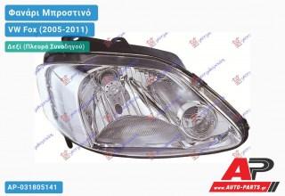 Ανταλλακτικό μπροστινό φανάρι (φως) - VW Fox (2005-2011) - Δεξί (πλευρά συνοδηγού)