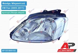 Ανταλλακτικό μπροστινό φανάρι (φως) - VW Fox (2005-2011) - Αριστερό (πλευρά οδηγού)