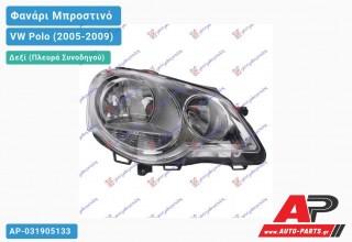 Ανταλλακτικό μπροστινό φανάρι (φως) - VW Polo (2005-2009) - Δεξί (πλευρά συνοδηγού)