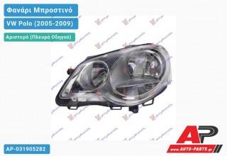 Ανταλλακτικό μπροστινό φανάρι (φως) - VW Polo (2005-2009) - Αριστερό (πλευρά οδηγού)